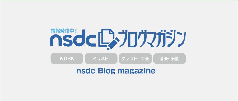 nsdcブログマガジン