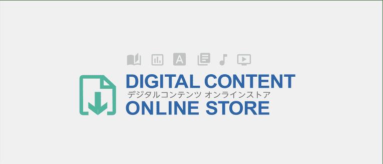 デジタルコンテンツオンラインストア