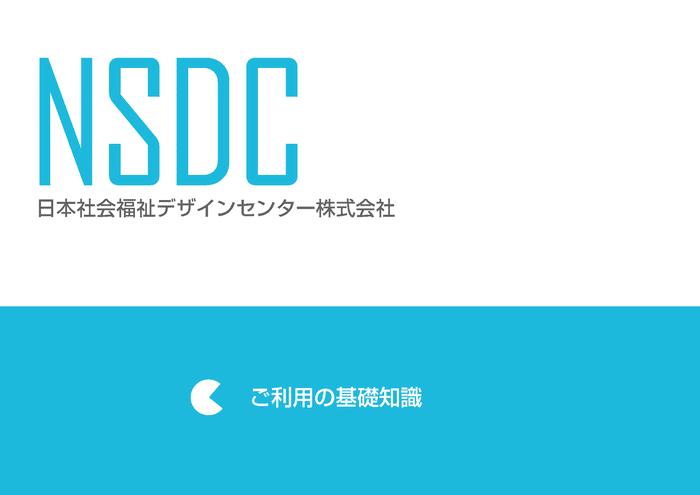 NSDCご利用の基礎知識